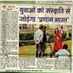 Pallavi_prakash_interview_Dainik_jagran_22112014_ME