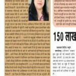 Interview_of_Pallavi_Samarchar_Nirdesh_Delhi_Haryana
