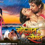 Mohbbat ki - Poster9