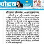 Navodya Times 11 May (1)