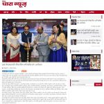 Dhara News (2)