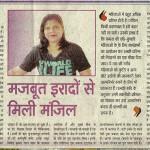 pallavi_dainik_jagran_interview02022013_2