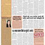 Intrvw_Pallavi_Samarchar_Nirdesh_Delhi_Haryana