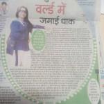 dainik_jagran_sangani_pallavi_prakash