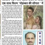pallavi_prakash_mera_desh_meri_matribhumi_mumbai_saptahiki