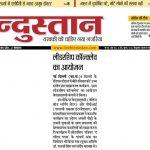 Hindustan leader conclave