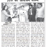 Uday_Prakash_Newspaper